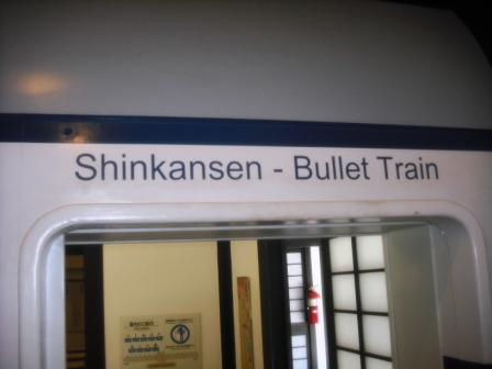 Morikami Museum 2016 Shinkansen Bullet Train Exhibit